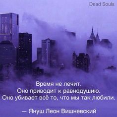 Russian Quotes, You Stupid, Insomnia, True Words, Feelings, Wallpaper, Life, Pinterest Photography, Music Mood