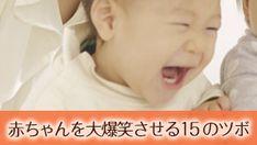 赤ちゃんの笑うツボを紹介:生後3ヶ月頃から笑い始める赤ちゃんが声を出して大爆笑するネタで、夜泣きや外出先でのぐずり対策ができます、変わったいないいないばあ・赤ちゃんウケするスキンシップ・小物を使う遊びなど、泣いている乳児に笑顔が。
