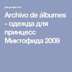 Archivo de álbumes - одежда для принцесс Миктофида 2009-russia-