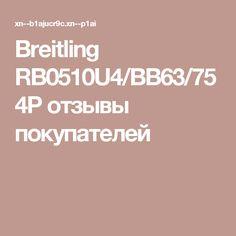 Breitling RB0510U4/BB63/754P отзывы покупателей
