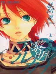 Reimei no Arcana manga | Read Reimei no Arcana manga online in high quality
