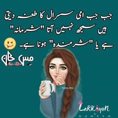 funny girl quotes in urdu & funny girl quotes ` funny girl quotes about guys ` funny girl quotes humor ` funny girl quotes hilarious ` funny girl quotes in hindi ` funny girl quotes sassy ` funny girl quotes in urdu ` funny girl quotes friends Funny Quotes In Urdu, Urdu Funny Poetry, Funny Attitude Quotes, Cute Funny Quotes, Girly Quotes, Jokes Quotes, Best Quotes, Funny Memes, Attitude Shayari