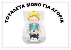 Ζήση Ανθή :Συμβουλές προς τους νηπιαγωγούς και τους γονείς , που τα παιδιά τους θα φοιτήσουν στο νηπιαγωγείο .    Η πρώτη μέρα στο σχολείο  ...