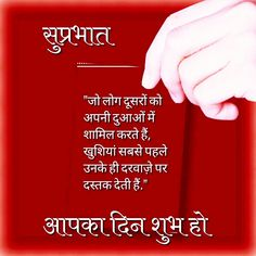 Good Morning Wishes in Hindi All Best Hd Images and girlfriend ko good morning sms in hindi me more good morning images with beautiful quotes in hindi Good Morning Motivational Messages, Good Morning Hindi Messages, Flirty Good Morning Quotes, Positive Good Morning Quotes, Morning Prayer Quotes, Good Morning Friends Quotes, Good Morning Image Quotes, Good Morning Inspirational Quotes, Good Night Quotes