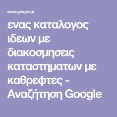 ενας καταλογος ιδεων με διακοσμησεις καταστηματων με καθρεφτες - Αναζήτηση Google