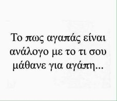 Best Quotes, Love Quotes, Greek Words, Inspiring Things, Live Laugh Love, Word Out, Greek Quotes, Texts, Lyrics
