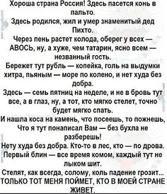 Russian Humor, Clever Quotes, Man Humor, Funny Texts, Wisdom, Lol, Lettering, Thoughts, Sayings