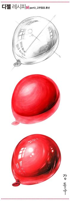 Diesel recipe texture _ balloons of gangdonggu diesel art school . - Gangdong-gu diesel art school diesel recipe texture_ Let& study balloon descript - Art Drawings Sketches Simple, Pencil Art Drawings, Realistic Drawings, Colorful Drawings, Drawing Tips, Drawing Faces, Digital Painting Tutorials, Digital Art Tutorial, Art Tutorials