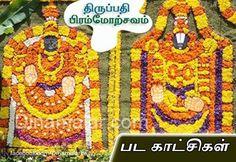 திருப்பதி பிரம்மோற்சவம் பட காட்சிகள்   #thiruppathy #pramorchavam #photogallary...  மேலும் படிக்க : http://temple.dinamalar.com/gallery_detail.php?id=391