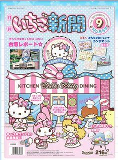 Sanrio Strawberry News - Sep 2014