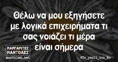 Funny Greek, Days And Months, Jokes, Husky Jokes, Animal Jokes, Funny Jokes, Humor, Chistes, Hilarious Stuff