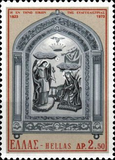 """Stamp: Icon of """"Our Lady of the Annunciation"""", Tenos island (Greece) (Religion) Mi:GR 1172 Light Cinema, Postage Stamp Art, Going Postal, Religious Images, Light Music, Orthodox Icons, Ms Gs, My Stamp, Stamp Collecting"""