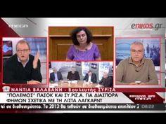 «Δεν είπα τίποτε εγώ για τα ονόματα της λίστας Λαγκάρντ. Ακούστηκε σε τηλεοπτική εκπομπή που συμμετείχα και με μεγάλη μου έκπληξη είδα πως μεταφέρθηκε το θέμα», είπε η βουλευτής του ΣΥΡΙΖΑ, Νάντια Βαλαβάνη...