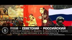 Русский - Советский - Российский и украинский конфликт