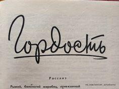 Фотографии ☭ Советские артефакты – 17 альбомов Оформление заголовка «Гордость» в журнале «Работница» за 1958 год.