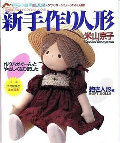 Fabric and Sewing Craft - Doll making.