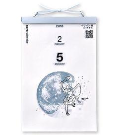 sora calendar 宙(そら)の日めくりカレンダー