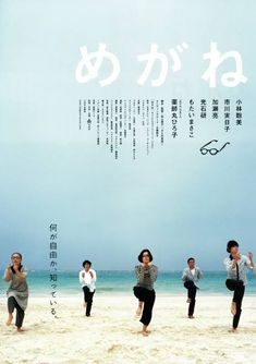 めがね 映画 - Google 検索 Japanese Film, Japanese Poster, Cinema Posters, Film Posters, Movie Titles, Film Movie, Movie Records, Identity, Film Inspiration