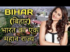बिहार के अनोखे तथ्य - Amazing Facts About Bihar in Hindi - Latest Bhojpuri Movies, Trailers, Audio & Video Songs - Bhojpuri Gallery - Bhojpuri News  IMAGES, GIF, ANIMATED GIF, WALLPAPER, STICKER FOR WHATSAPP & FACEBOOK
