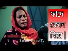 """Fadh/ ফদ ফল বয়  Bangla Crime Program Fadh 