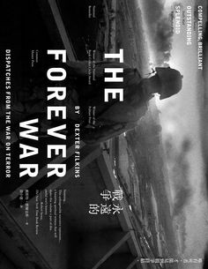 the forever war: dispatches from the war on terror / wang zhi hong 王志弘
