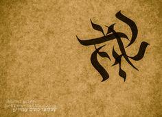 'beloved' by hebrew-tattoos.com