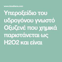 Υπεροξείδιο του υδρογόνου γνωστό Οξυζενέ που χημικά παριστάνεται ως H2O2 και είναι