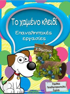 Greek Language, School Themes, Classroom Activities, Classroom Ideas, Special Education, Kids Learning, Projects To Try, Lunch Box, Grammar