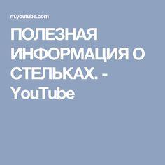 ПОЛЕЗНАЯ ИНФОРМАЦИЯ О СТЕЛЬКАХ. - YouTube
