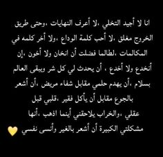 Lonely Girl, Little My, Arabic Quotes, Shout Out, Words Quotes, Breakfast Bars, Feelings, Healthy, Quotes In Arabic