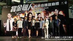 2016 July 22 (Friday)    Weibo:  Kawloon    九龍 鑽石山  Plaza Hollywood 荷里活廣場     [http://weibo.com/plazahollywood?is_hot=1#_rnd1469180980151]   #HK #HongKong   RoadShow #Movie #BountyHunters   #ActorLeeMinHo #LeeMinHo    P01 of P09   THIS Post: 22 July 2016 (Friday)
