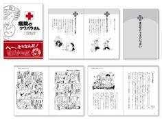 病院・書籍・ブック・エディトリアル・デザイン