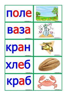 slova-4-bukv2.jpg 2480×3508 пикс