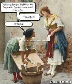 Greek Memes, Funny Greek, Greek Quotes, Ancient Memes, Sarcastic Quotes, Qoutes, Beach Photography, Puns, Funny Jokes