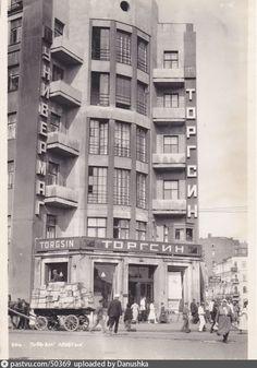 Фотография - Торгсин - снимок сделан между 1934-1936 годами (направление съемки — восток)