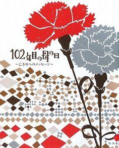 102年目の母の日―亡き母へのメッセージ Live on, http://www.amazon.co.jp/dp/4860953258/ref=cm_sw_r_pi_dp_Qe3crb1V0S21E