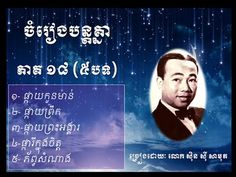 Sin sisamuth (ស៊ិន ស៊ីសាមុត) | mp3 music song collection | Non Stop Vol 18 (5 Songs) - YouTube