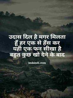 Very Sad Shayari In Hindi Inspirational Shayari, Motivational Quotes In Hindi, Inspiring Quotes, Chankya Quotes Hindi, Hindi Shayari Love, Shayari Photo, Romantic Shayari, Shayari Image, Ego Quotes