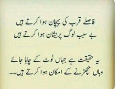 Poetry Quotes In Urdu, Urdu Poetry Romantic, Love Poetry Urdu, My Poetry, Urdu Quotes, Deep Poetry, Touching Words, Heart Touching Shayari, Aesthetic Poetry