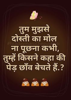 1385 Best Hindi Quotes Images In 2019 Manager Quotes Quotations