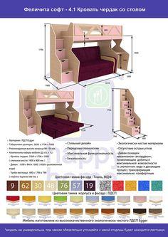 Кровать-чердак Felicita Soft 4.1