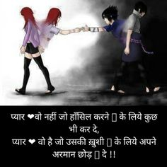 emotional quotes about love Hindi Love Shayari Romantic, Love Quotes In Hindi, Cute Love Quotes, Love Quotes For Girlfriend, Love Husband Quotes, Emotional Abuse Quotes, Verbal Abuse, Emotional Intelligence, Love Breakup Quotes