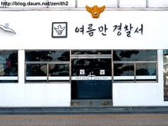 여름만 Wayfinding Signage, Signage Design, Japanese Store, Storefront Signs, Cafe Sign, Cafe Concept, Sign Board Design, Retail Interior, Shop Signs