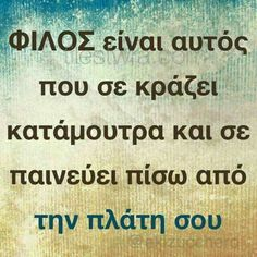 Unique Quotes, Clever Quotes, Inspirational Quotes, Advice Quotes, Wise Quotes, Book Quotes, Greek Love Quotes, Quotes To Live By, Kai