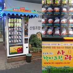 Apple vending machine #seoul #southkorea #janoskim #becrazy