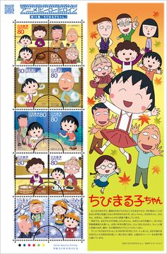 "Stamp Japan Collection of 14 Anime Hero Heroine series   ""Chibi Maruko-chan"""