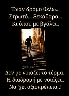 Greek Quotes, Staying Positive, Wise Words, Positivity, Letters, Thoughts, Humor, Sayings, Life
