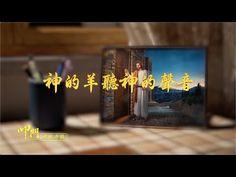 # 福音电影 #   福音電影《叩門》精彩片  段:神的羊聽神的聲音 - YouTube