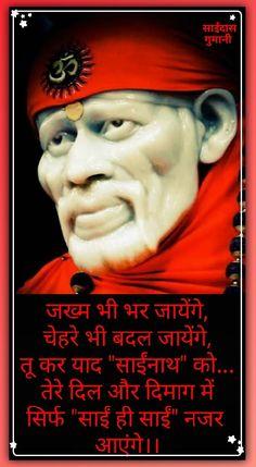 """जख्म भी भर जायेंगे, चेहरे भी बदल जायेंगे, तू कर याद """"साईंनाथ"""" को... तेरे दिल और दिमाग में सिर्फ """"साईं ही साईं"""" नजर आएंगे।। Om Sai Ram, Sai Baba, Indian Gods, Faith Quotes, Movie Posters, Religious Quotes, Film Poster, Believe Quotes, Billboard"""