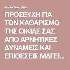 ΠΡΟΣΕΥΧΗ ΓΙΑ ΤΟΝ ΚΑΘΑΡΙΣΜΟ ΤΗΣ ΟΙΚΙΑΣ ΣΑΣ ΑΠΟ ΑΡΝΗΤΙΚΕΣ ΔΥΝΑΜΕΙΣ ΚΑΙ ΕΠΙΘΕΣΕΙΣ ΜΑΓΕΙΑΣ | Παναγία Μεγαλόχαρη Orthodox Prayers, Religion, Greek Quotes, My Prayer, True Words, Better Life, Psalms, Positive Quotes, Spirituality